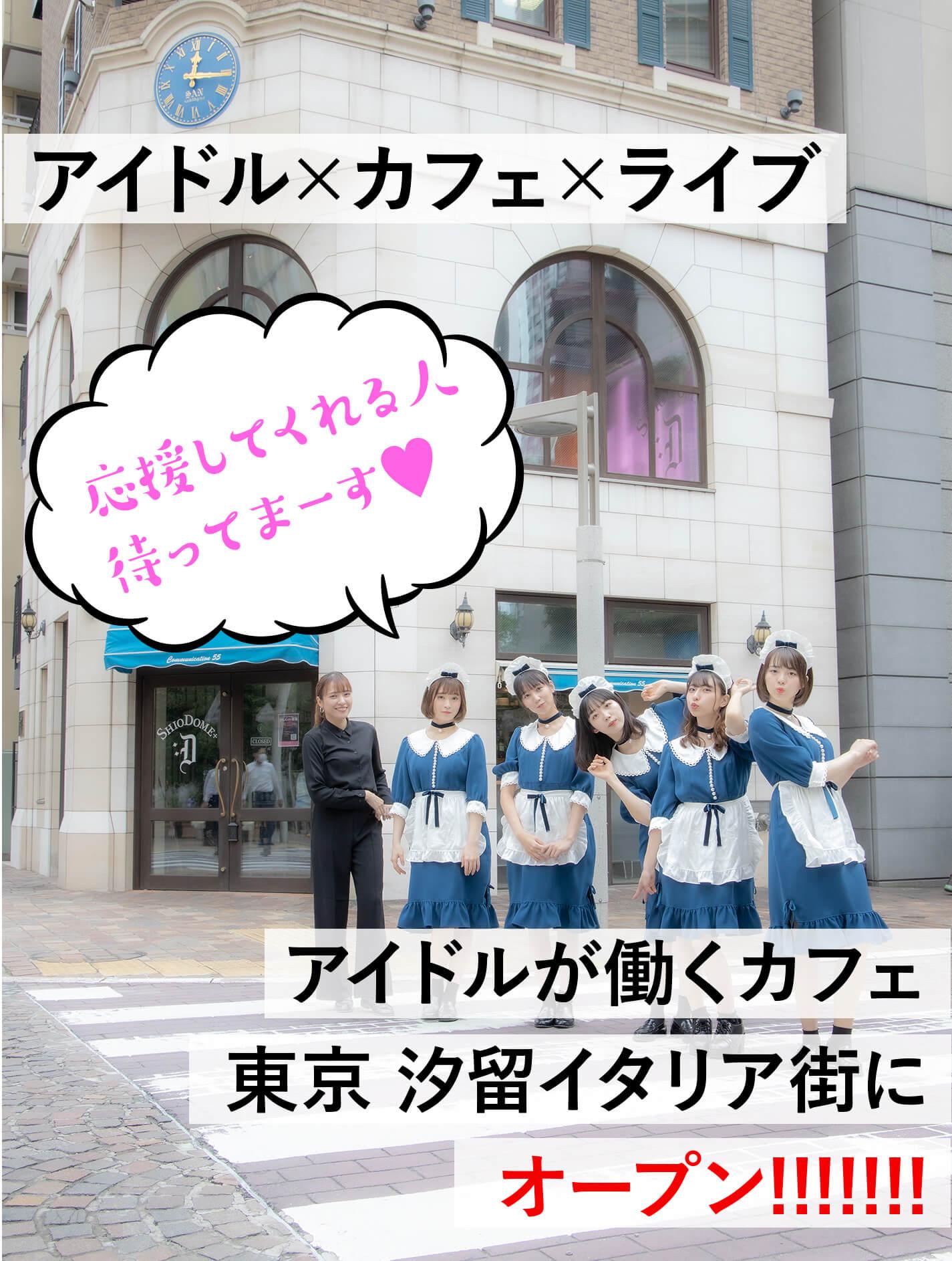 アイドル×カフェ×ライブ、アイドルが働くカフェが東京汐留にあるイタリア街にオープン!!