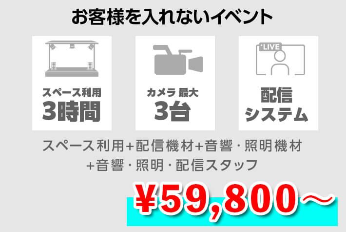 59,800円