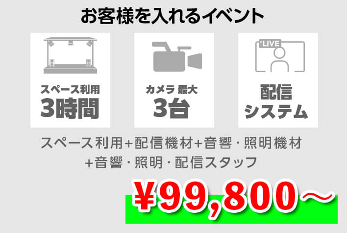 99,800円